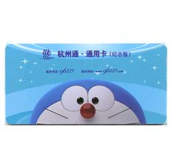 非标杭州公交卡-哆啦