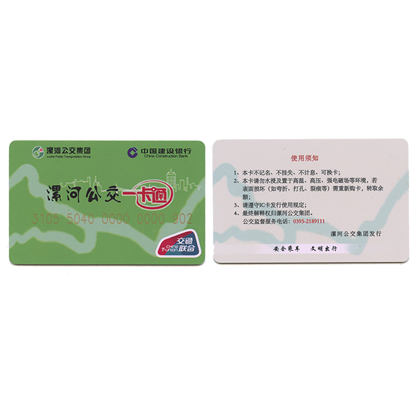 标准漯河公交卡