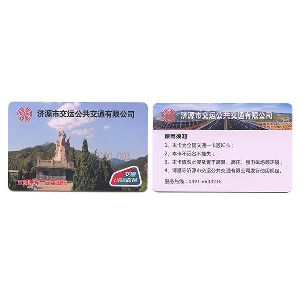 济源公交IC卡