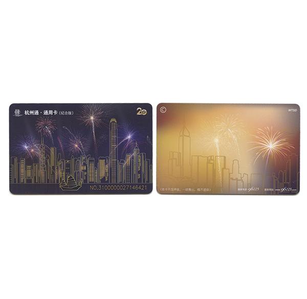 杭州通CPU卡-20周年纪念卡