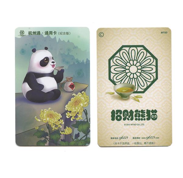 杭州通CPU卡-招财猫