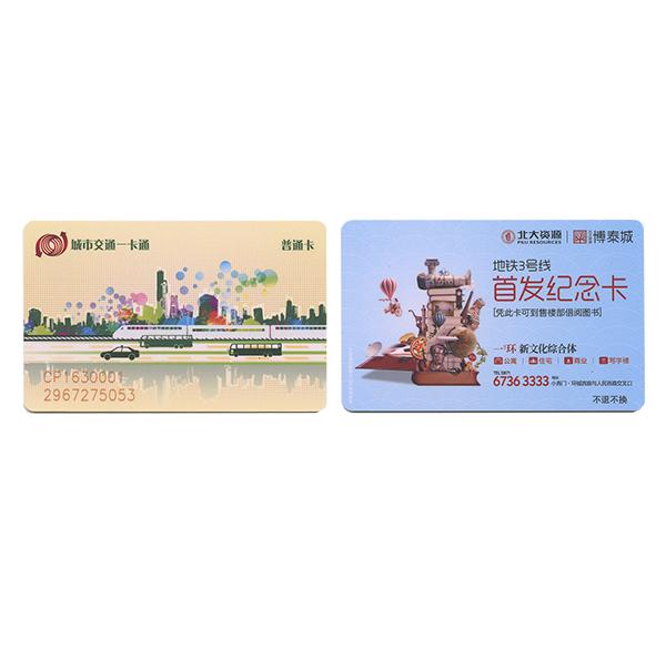 昆明公交CPU卡