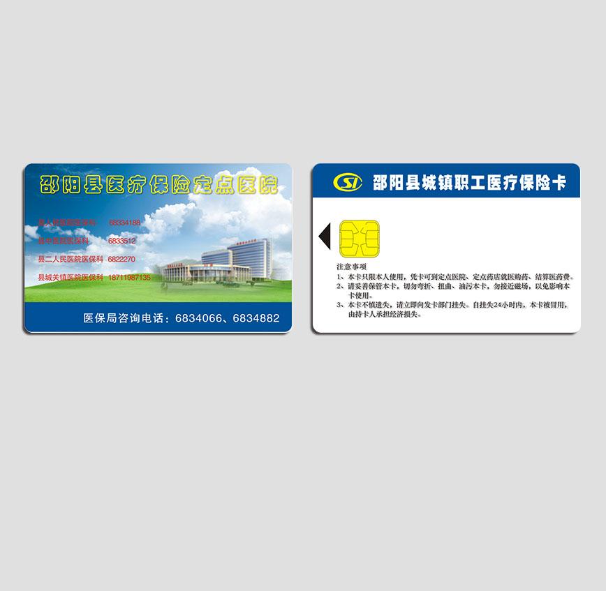 邵阳医疗卡