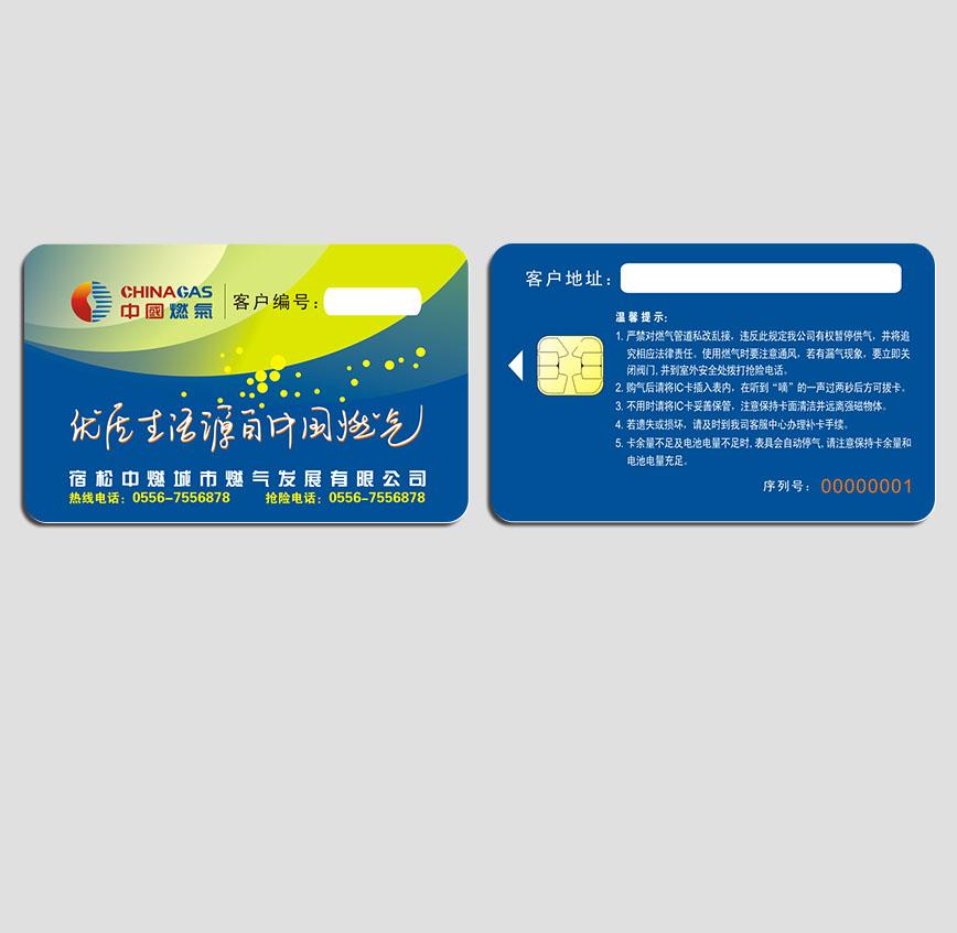 中国燃气IC卡