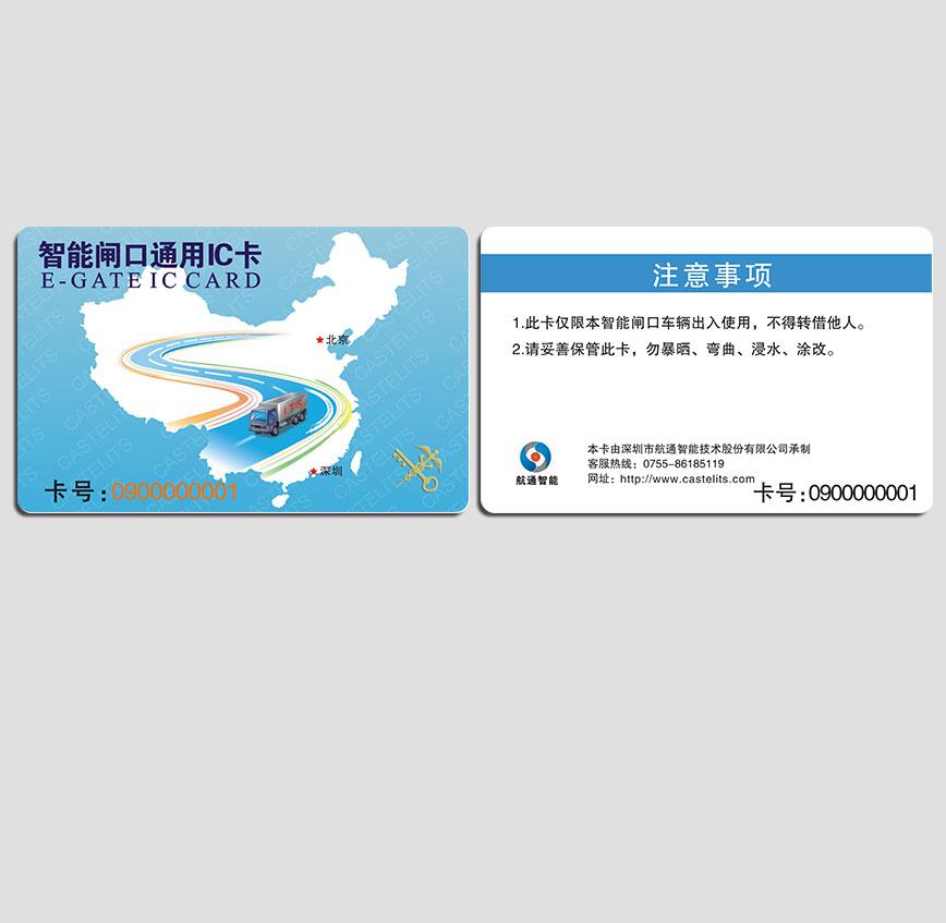 智能闸口IC卡