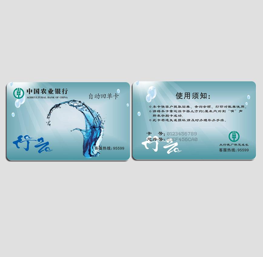 中国农业银业