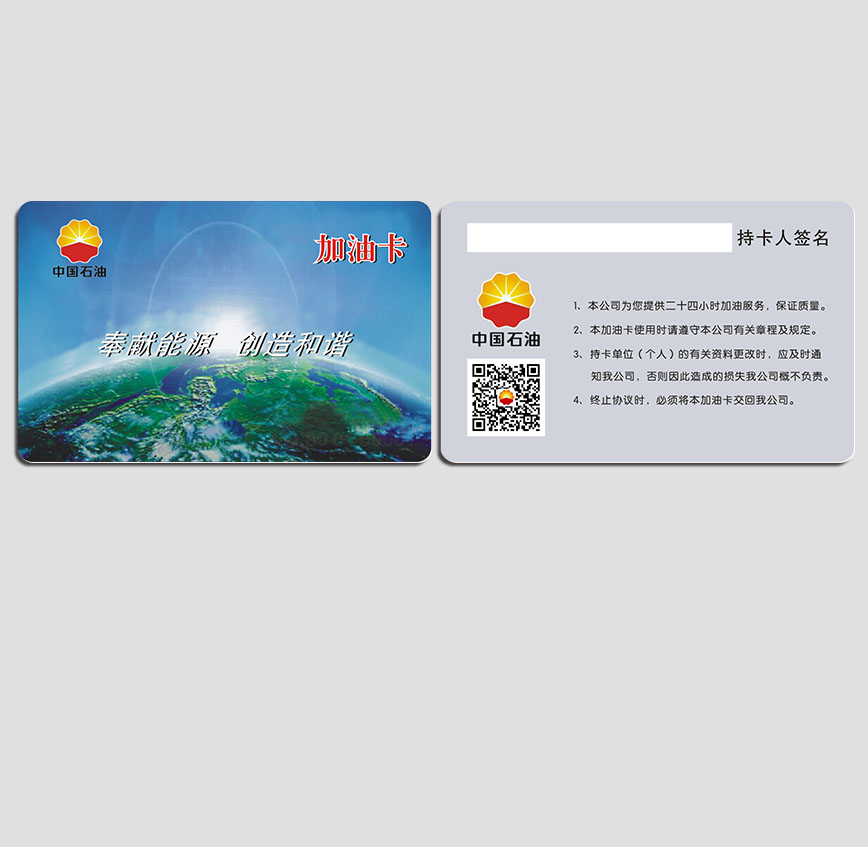 中国石油加油IC卡