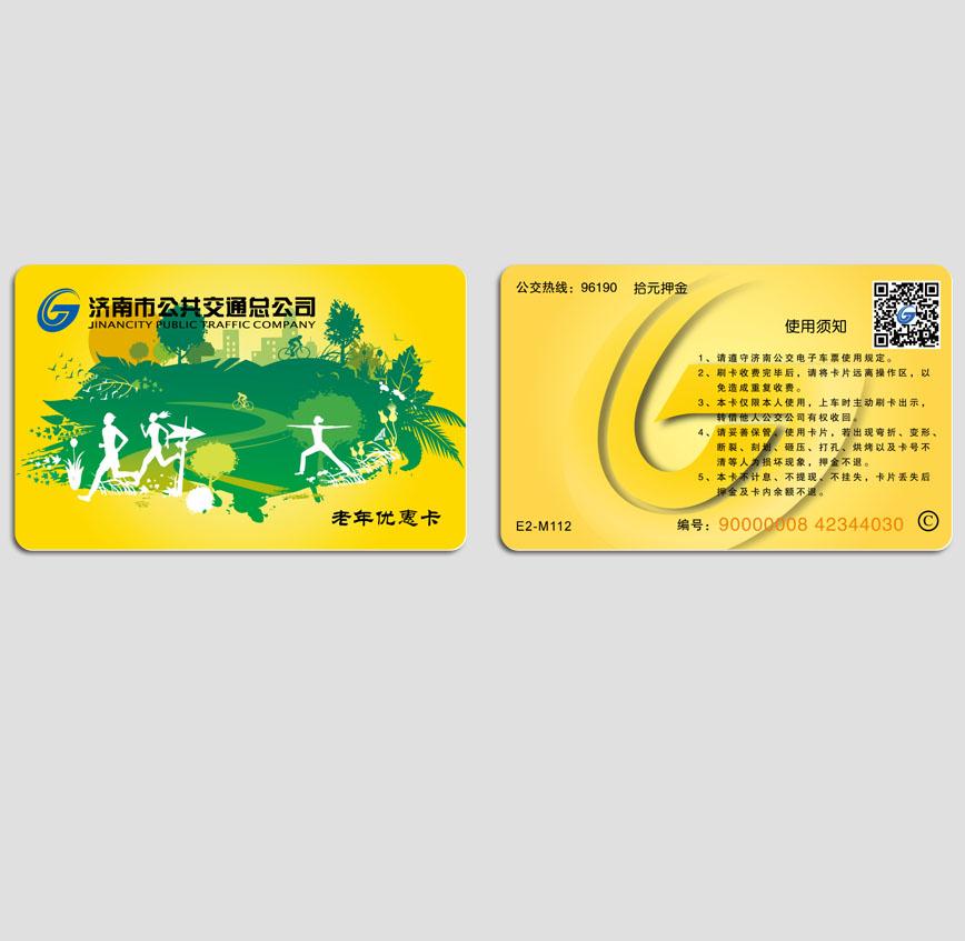 济南公交老年优惠卡