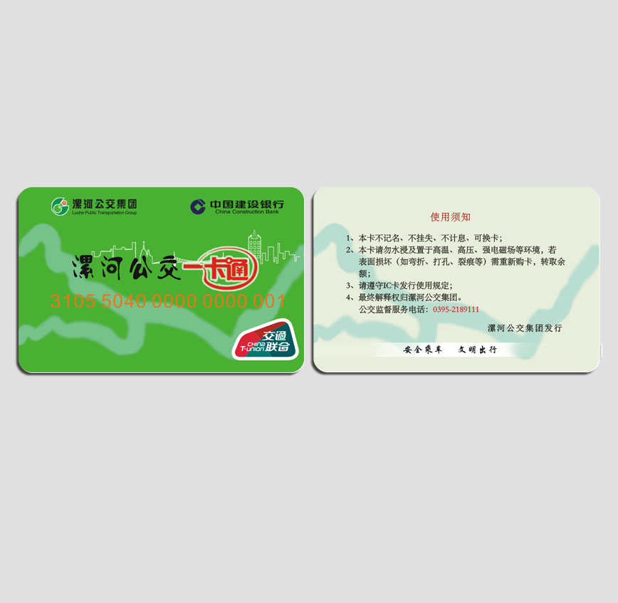 漯河公交卡