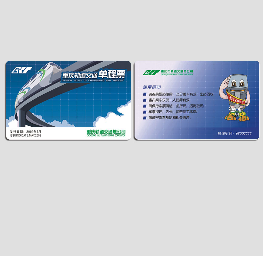 重庆轻轨单程票