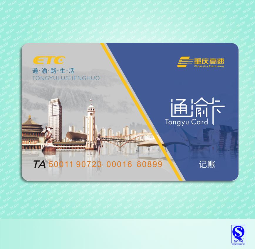 重庆高速ETC通渝卡-记账卡